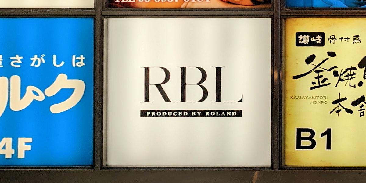 ローランドビューティーラウンジ アクセス RBL roland