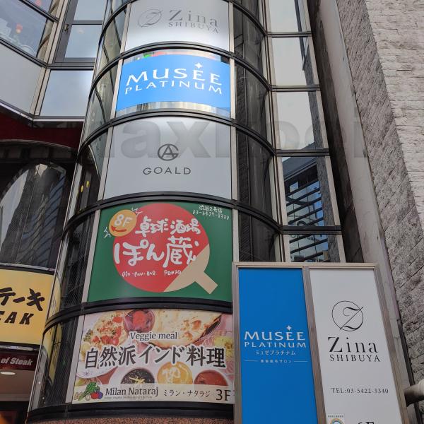 ミュゼプラチナム渋谷公園通り店