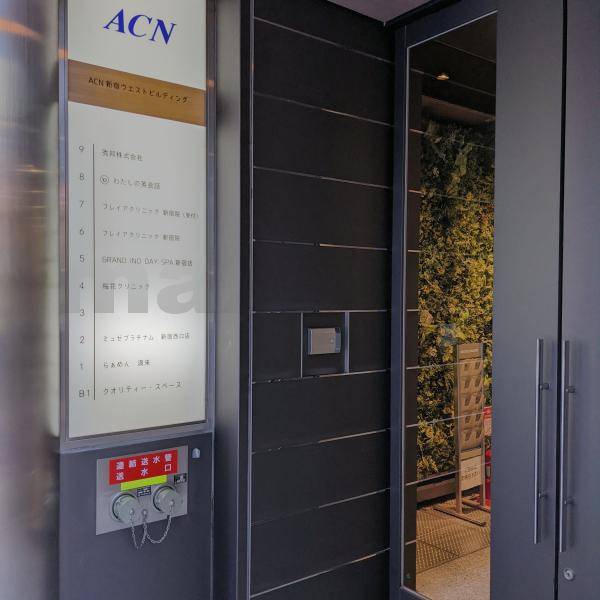 ミュゼプラチナム新宿西口店 アクセス