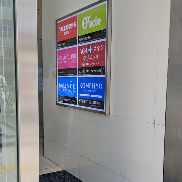 ミュゼプラチナム新宿東口アネックス店 アクセス