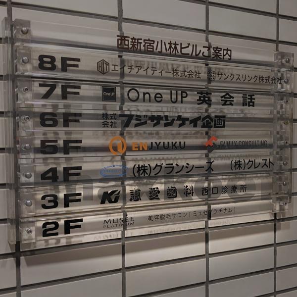ミュゼプラチナム新宿西口アネックス店 アクセス