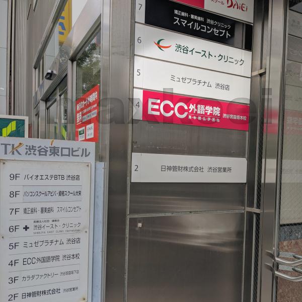 ミュゼプラチナム渋谷店