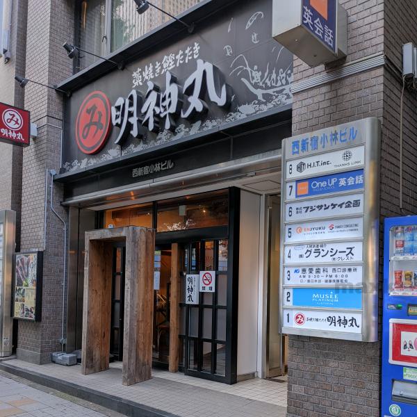 ミュゼプラチナム新宿西口アネックス店