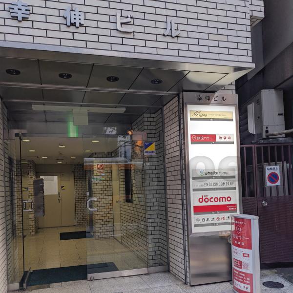 銀座カラー池袋店 アクセス