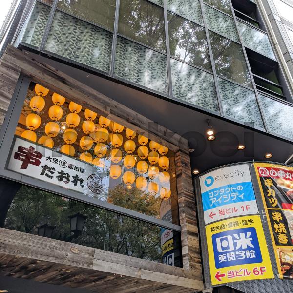 キレイモ 渋谷宮益坂店 アクセス
