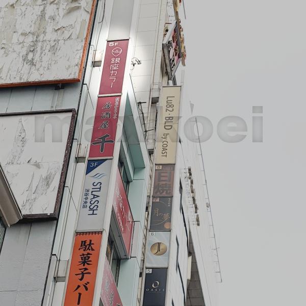 銀座カラー 渋谷109前店 アクセス