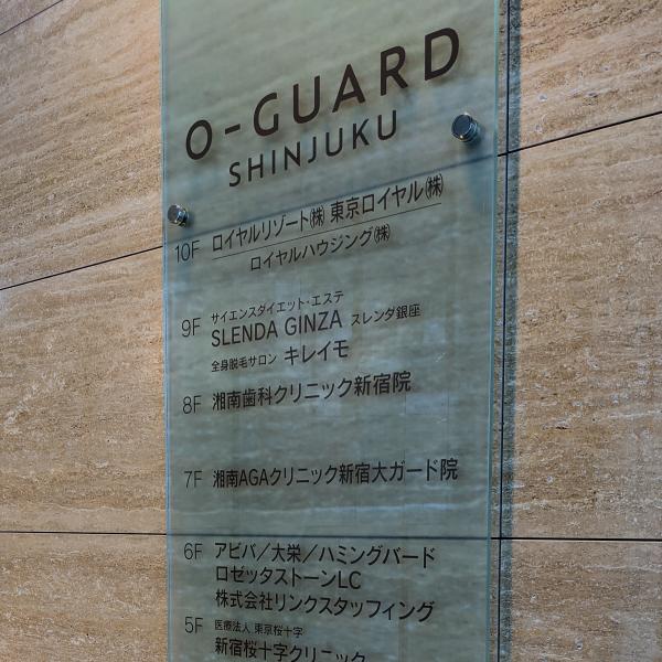全身脱毛サロンキレイモ新宿西口駅前店