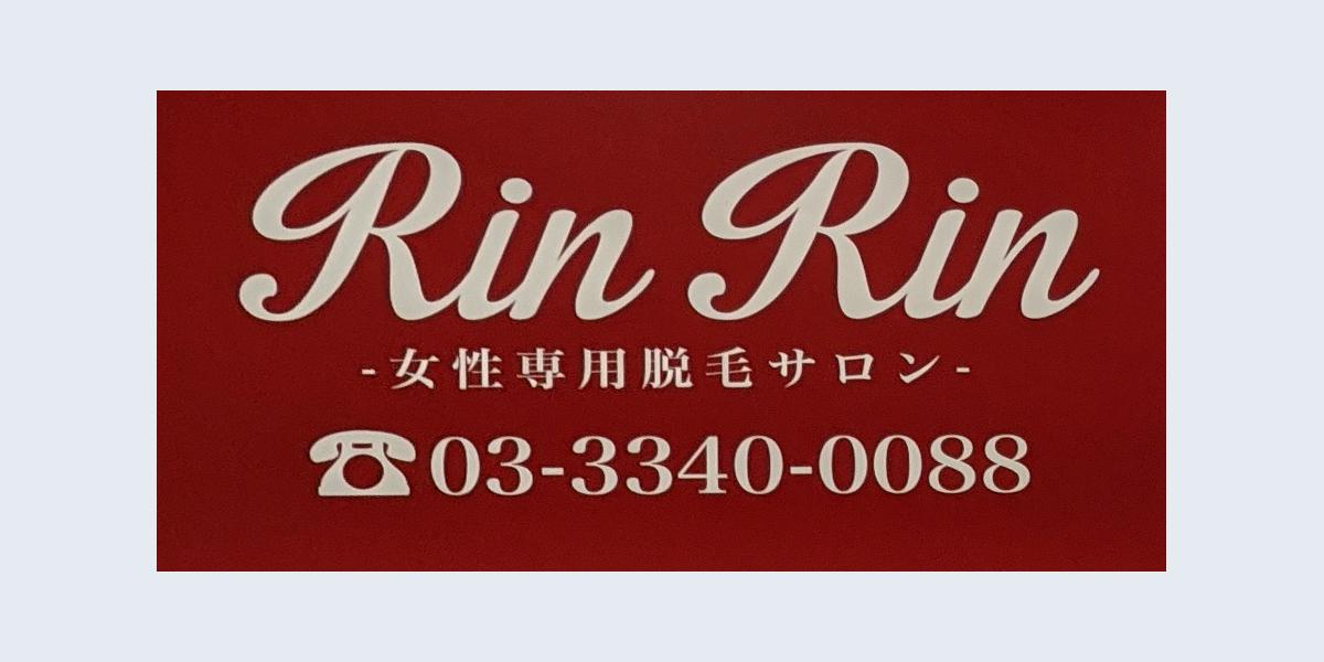 リンリン(Rin Rin) アクセス 脱毛サロン