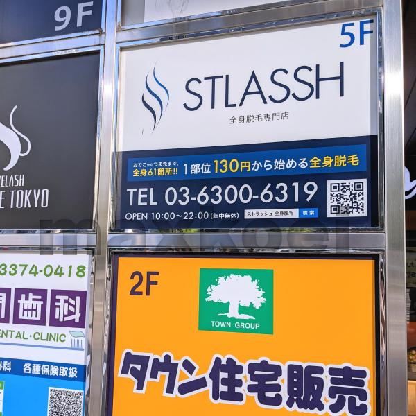 STLASSH ストラッシュ新宿南口店